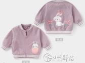 女童外套2020年春季一歲嬰兒開衫男童衣服兒童上衣薄款寶寶春裝女 小城驛站