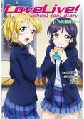 LoveLive!School idol diary(3)~μ's的聖誕節~
