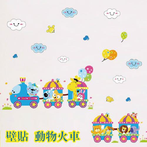 壁貼 動物火車 可愛壁貼 無痕壁貼 壁紙 牆貼【BF0859】Loxin