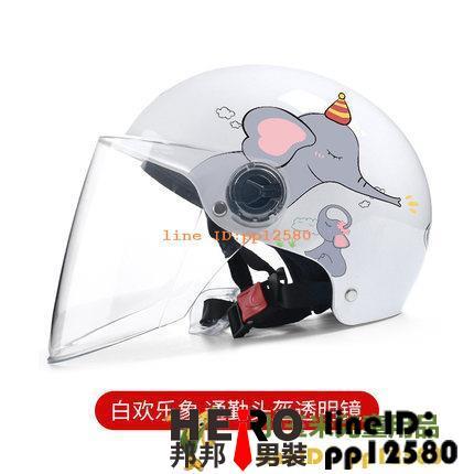 兒童機車單車安全帽頭盔頭盔男女士安全帽子夏季四季通用輕便半盔可愛