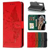 SONY Xperia 5 荔枝紋羽毛皮套 手機皮套 插卡 支架 掀蓋殼