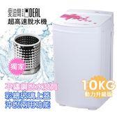 【IDEAL 愛迪爾】10KG 不鏽鋼滾桶 玻璃上蓋 高速脫水機 (E0728LX 大百合機)