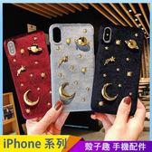 韓風星空毛絨殼 iPhone iX i7 i8 i6 i6s plus 手機殼 金屬星星月亮 保護殼保護套 半包邊硬殼