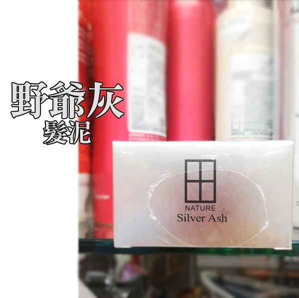 Silver Ash 野爺灰髮泥 銀灰色(捲髮專用)100G 增量版【小紅帽美妝】