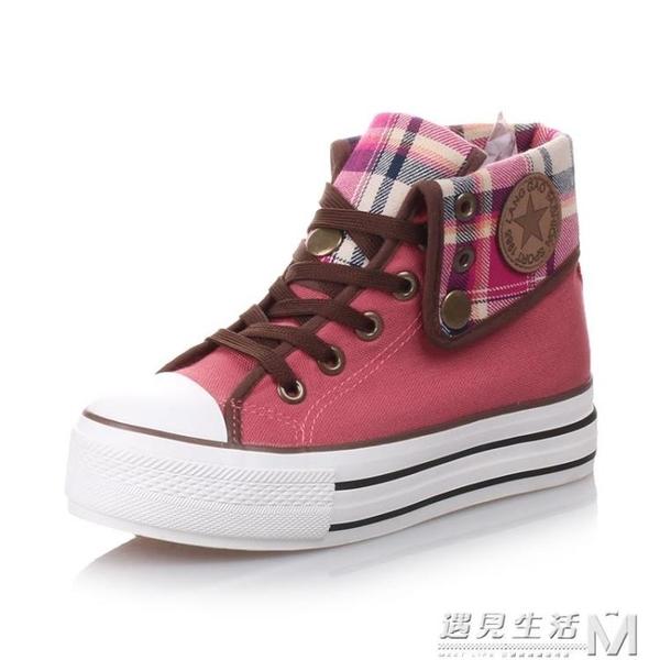 春秋季款高帮帆布鞋少女厚底平底韩版鬆糕跟休闲鞋学生鞋板鞋加绒 遇見生活