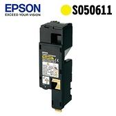 【特惠款】EPSON S050611 原廠黃色碳粉匣 C1750N