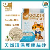 寵物FUN城市│Golden cat黃金貓 天然環保豆腐貓砂6L(原味 豆腐砂 貓砂)