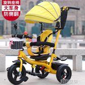 兒童推車 兒童三輪車腳踏車1-3-6歲大號單車童車自行車男女寶寶手推車 第六空間 igo
