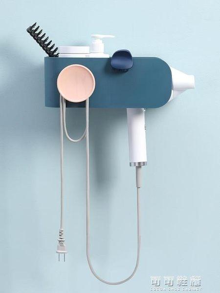 吹風機架免打孔衛生間浴室廁所置物收納壁掛戴森電吹風筒機支架子   可可鞋櫃