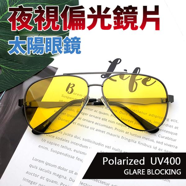 夜視鏡 Polaroid偏光飛行員眼鏡 開車/騎單車/慢跑 增加安全性 防眩光 反光 抗紫外線UV400保護眼睛