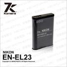 KAMERA 佳美能 Nikon EN-EL23 ENEL23 副廠鋰電池 適 COOLPIX P600 薪創數位