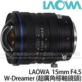 LAOWA 老蛙 FF S 15mm F4.5 W-Dreame for CANON RF 藍圈 (湧蓮公司貨) 超廣角移軸鏡頭 手動鏡頭