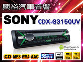 【SONY】 CD/MP3/USB/AUX/Android主機 CDX-G3150UV*55Wx4.公司貨