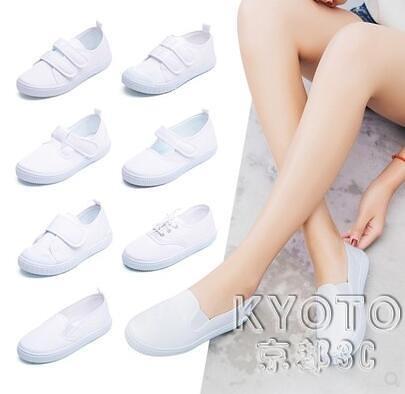 幼兒園小白鞋學生童鞋帆布鞋白球鞋兒童白布鞋男童女童白色 【快速出貨】