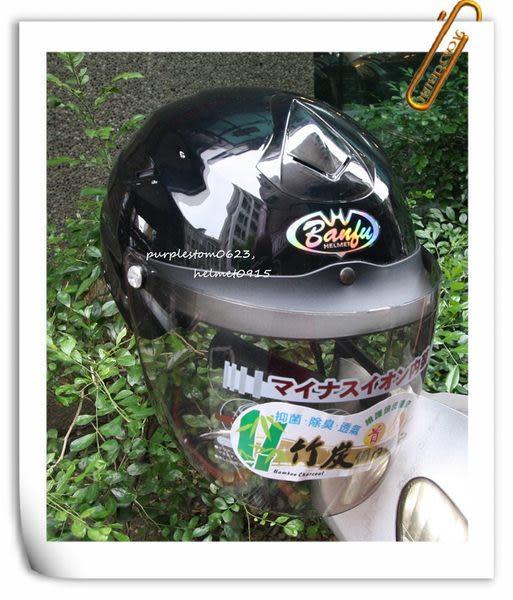 林森●GRS安全帽,雪帽,半罩,K-861,K861,可拆洗式竹炭內裡,黑~