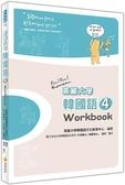 高麗大學韓國語〈4〉Workbook