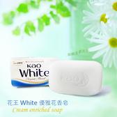 花王 KAO 優雅花香皂 85g 一個/入 防疫不慌心, 洗手後要記得擦乾手喔[ IRiS 愛戀詩 ]