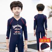 兒童泳衣男童中大童連體長袖防曬游泳衣男孩泳褲潛水服水母游泳裝
