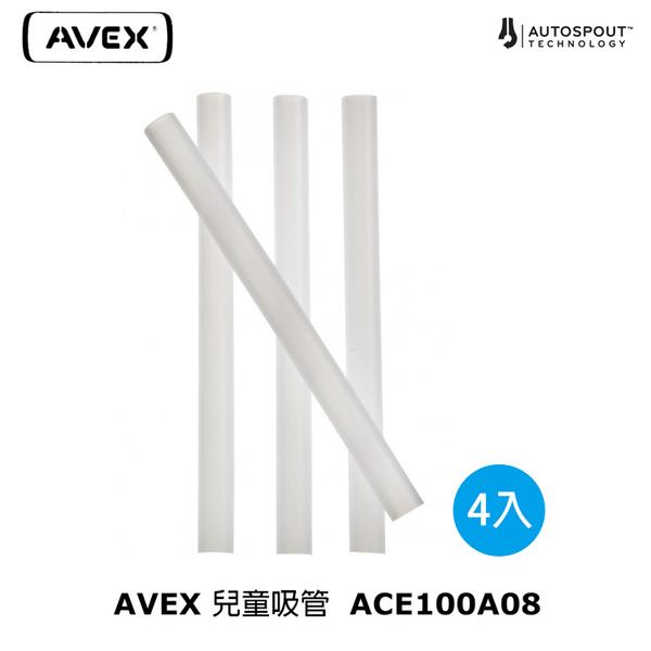 AVEX 兒童吸管ACE100A08 / 城市綠洲 (運動水壺吸管、不含BPA無毒)