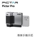 【EC數位】Pictar Pro 專業手機手把 握把 附收納袋 iphone android 適用