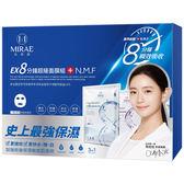 MIRAE 未來美 EX 8分鐘超級面膜限量超值禮盒(15片入)【小三美日】