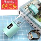 便攜迷你 USB電動式充電小型全自動果汁榨汁機TWOU1128『科炫3C』