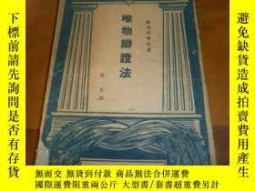 二手書博民逛書店罕見1948年解放區初版---唯物辯證法---華北新華書店Y12