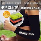 【好棉嚴選】台灣製 一體成型 乾爽透氣 反光防曬袖套 男女適用(2件組) NW6684