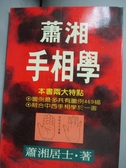 【書寶二手書T4/命理_OHX】蕭湘手相學_蕭湘居士