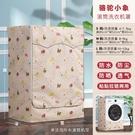 滾筒洗衣機罩防水防曬罩 通用海爾美的10公斤套子全自動防塵蓋布
