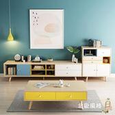 電視櫃北歐茶几電視櫃組合現代簡約家具套裝大小戶型客廳彩色個性家具xw 全館免運