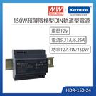 明緯 150W超薄階梯型DIN軌道式電源(HDR-150-24)