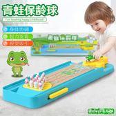 兒童玩具青蛙迷你保齡球桌面滾球游戲益智親子玩具戶外玩具3-10歲igo  『歐韓流行館』