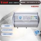 『怡心牌熱水器』 ES-1026TH 快...