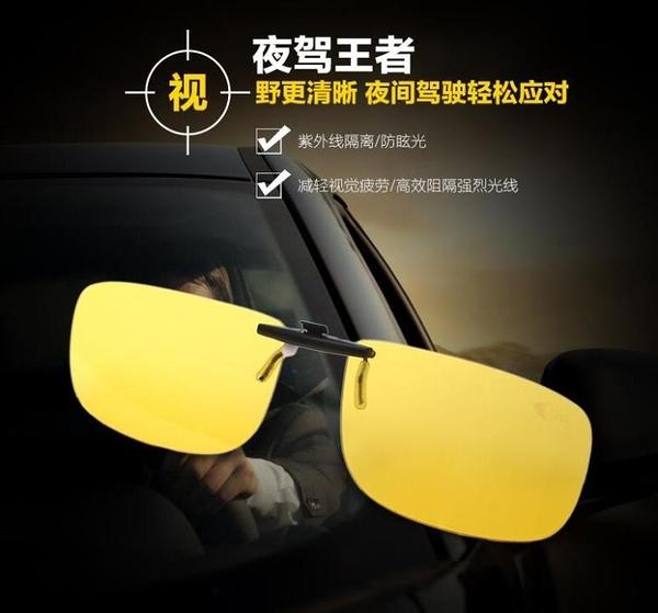AHT夜視眼鏡夾片夜晚防遠光燈司機鏡