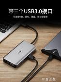 分線器typec擴展塢usb介面拓展macbookpro華為蘋果筆記本電腦轉換器air轉接頭hub集線分線器