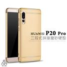 三段式 硬殼 HUAWEI 華為 P20 Pro 6.1吋 手機殼 金屬 超薄 保護殼 磨砂 電鍍 全包 簡約 質感