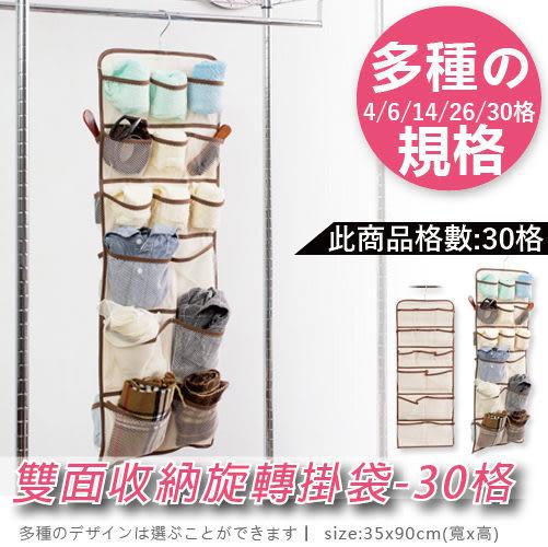 【尚時時尚】雙面收納旋轉掛袋單30格 多層掛袋 置物袋 小物收納 儲物袋