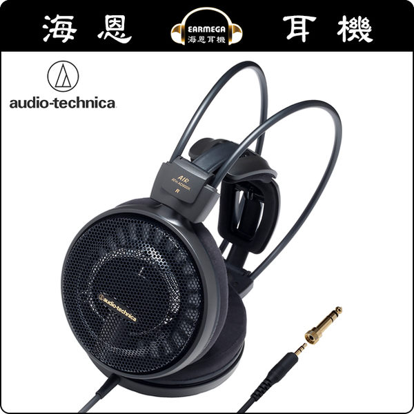 【海恩數位】日本鐵三角 ATH-AD900X 開放式耳罩耳機 公司貨保固