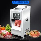 不銹鋼商用電動切肉機切片切絲機全自動多功能切羊肉牛肉菜(220V)xw