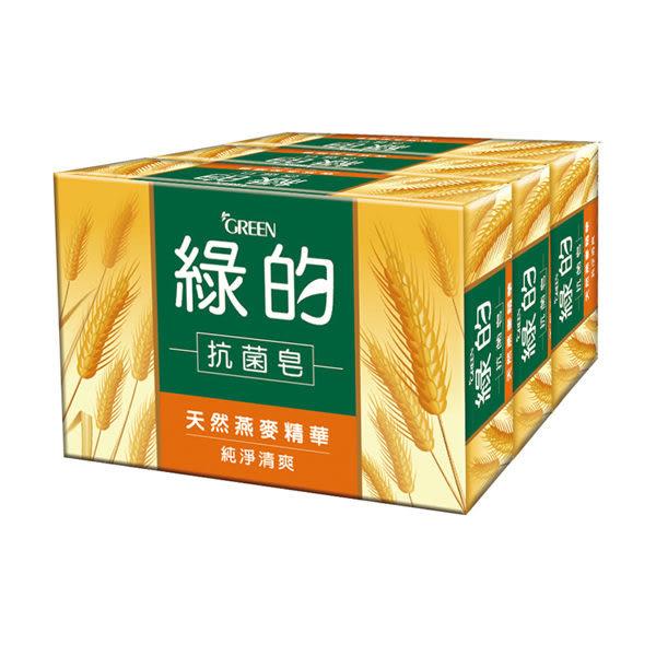 綠的抗菌皂-天然燕麥精華-純淨清爽(100g*3入組)