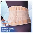 ProSkin 彈性網狀束腹帶10 (S...