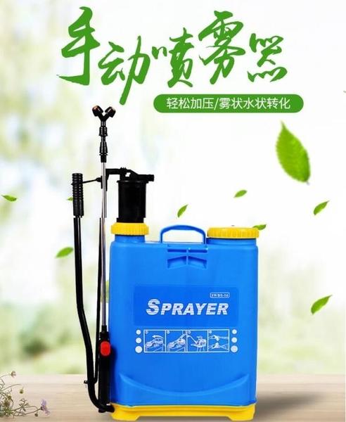 手動噴霧器農用背負式果樹打噴農高壓消毒噴霧機洗車噴壺 YXS優家小鋪 YXS優家小鋪
