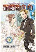 羅蘋的自白Les Confidences d,Arsene Lupin(全彩漫畫
