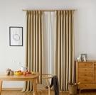 食尚玩家   纯色棉麻风窗帘 成品臥室陽台遮光窗簾    寬1.5*高2.7米【掛鉤加工】一片  支持定制