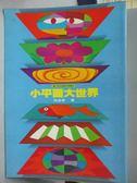 【書寶二手書T1/少年童書_QXJ】小平面大世界-讓小朋友認識平面藝術_林品章