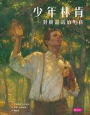 書立得-少年林肯:對樹說話的男孩(新版)