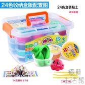 超輕粘土兒童無毒橡皮泥彩泥太空水晶黏土沙24色套裝玩具【極簡生活館】