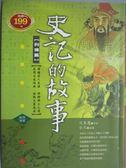 【書寶二手書T2/歷史_KNV】史記的故事:列傳篇_古木