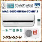 【萬士益冷氣】9-11坪 極定頻一對二《MA2-5050MR/RA-50MR*2》全新原廠保固